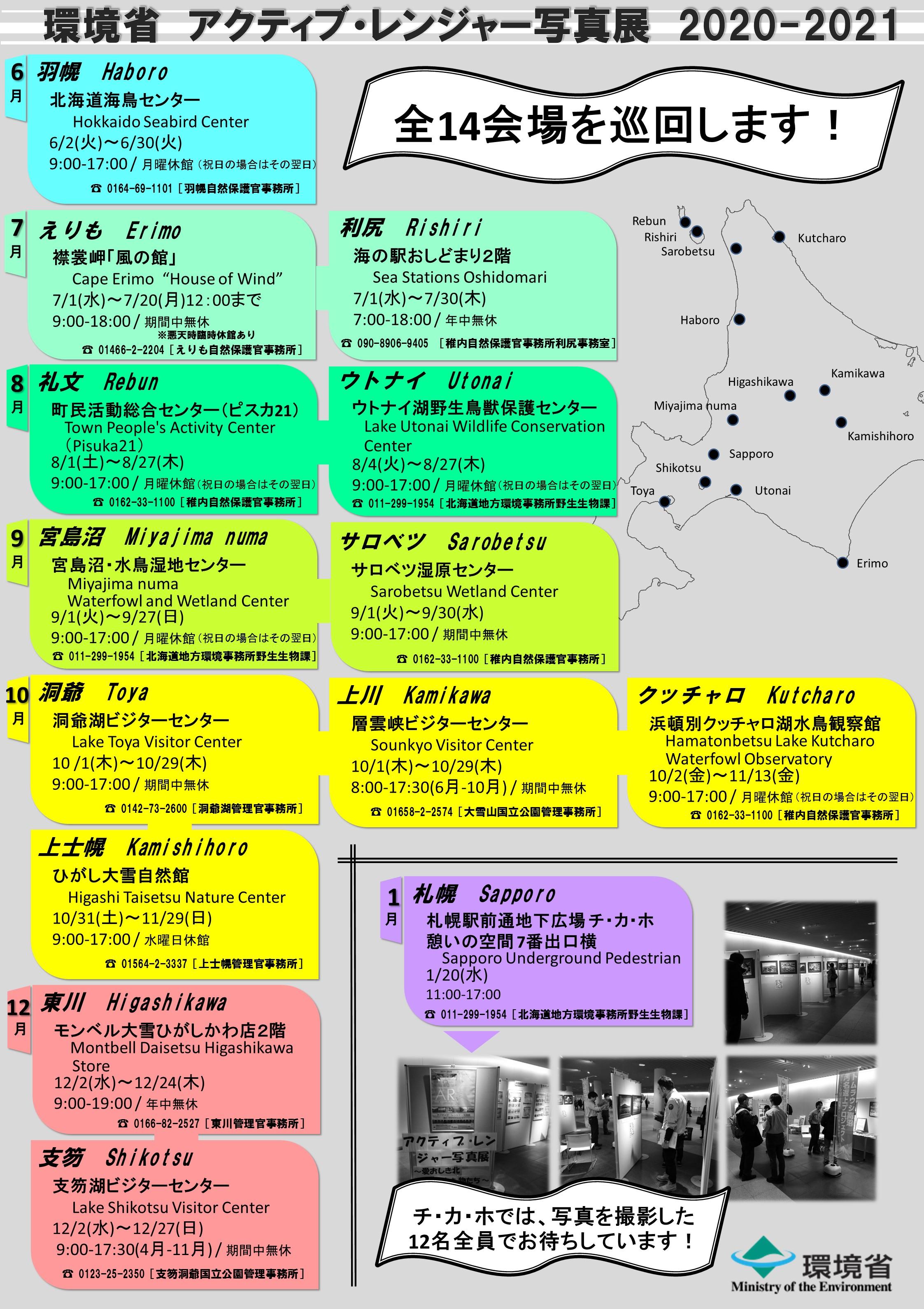 図 北海道 コロナ 分布