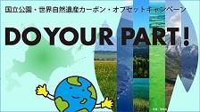 国立公園・世界自然遺産カーボン・オフセットキャンペーンページ(リンク)