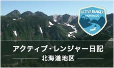 アクティブレンジャー日記 北海道地区(リンク)
